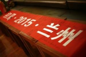 中国青年海归协会兰州分会正式成立