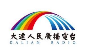 大连广播电台-首届海归协会高峰论坛在连举行