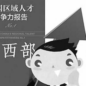 中国青年网-三成海归青睐中西部