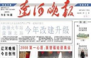 """辽河晚报:""""海归""""青年人才走进辽东湾"""