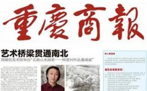 重庆商报:海归协会在渝联谊