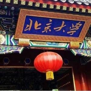 北京大学青年海归商界精英高级研修班(二期) 2014年4月开学课程安排