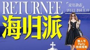 中国青年海归协会电子会刊《海归派》上线啦!
