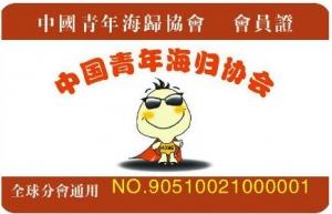 中国青年海归协会会员证简介