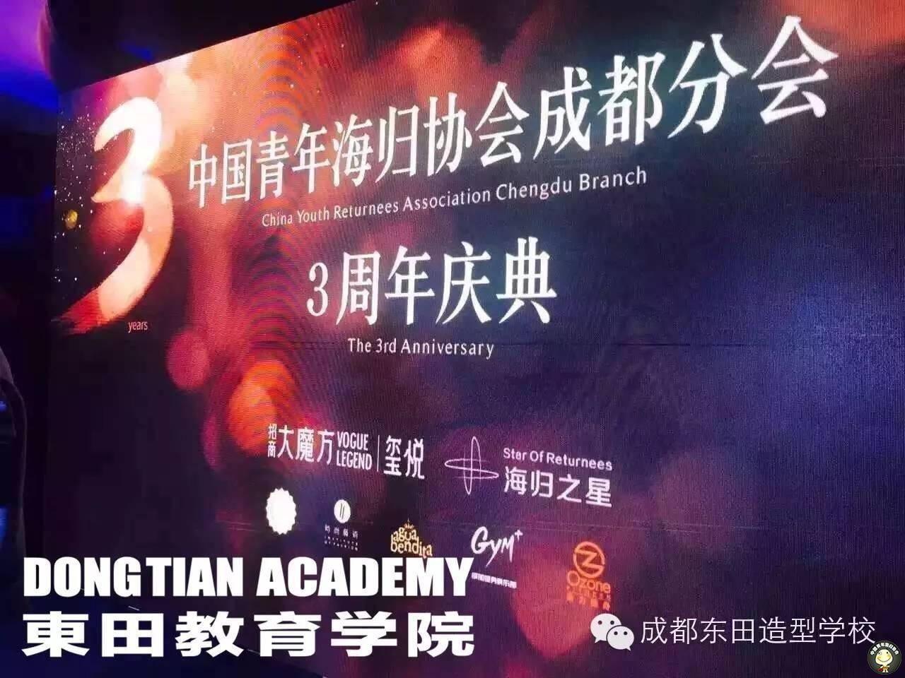 【课外实践】成都东田造型学校助力中国青年海归协会庆典