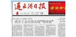 连云港日报:市侨联与海归协会 签订战略合作协议!